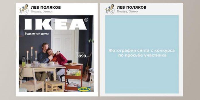 IKEA-Katalog-Wettbewerb
